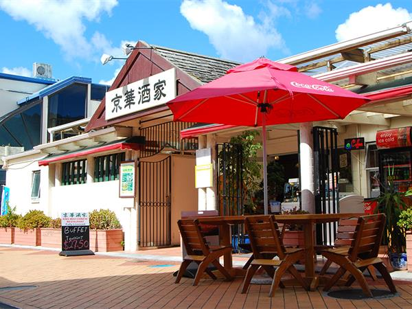 KING WAH - CHINESE SEAFOOD RESTAURANT