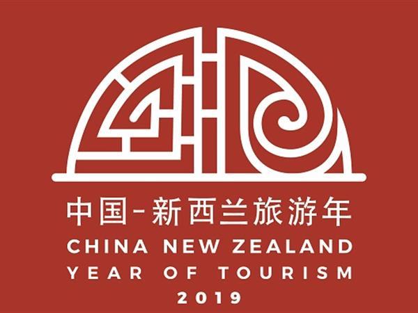 2019 China-New Zealand Year of Tourism – official opening ceremony