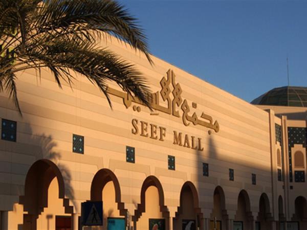 Seef Mall Grand Swiss-Belhotel Waterfront, Seef